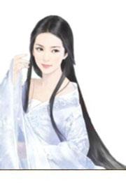 邪王辣妃热门推荐小说